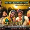 राजस्थानी फिल्म 'पटेलण' का ग्रामीण प्रीमियर दो को ओगणा में