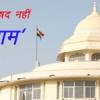 'निगम' की घोषणा पर हर्षाया उदयपुर