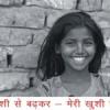VEDANTA KHUSHI – Shobha Will Be Healthy Again