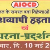 दवा व्यवसायियों का देशव्यापी बंद 10 मई को
