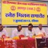 दिगंबर जैन नरसिंहपुरा समाज का स्नेह मिलन