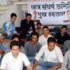 सीटों को लेकर छात्रों की हड़ताल जारी