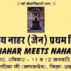 अखिल भारतीय नाहर सम्मेलन केसरियाजी में 11 से