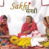'सखी' जोड़ेगी ग्रामीण उद्यमी महिलाओं को