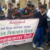 निशक्तजनों ने निकाली रैली