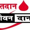 स्वतंत्रता दिवस पर 200 यूनिट से अधिक होगा रक्तदान