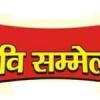 महाराणा प्रताप की शौर्य गाथा पर कालजयी मेवाड़ कवि सम्मेलन कल