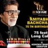 अमिताभ के 75 वें जन्मदिन पर कटेगा 75 फीट का केक