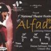 महिलाओं को समर्पित नाट्य महोत्सव अल्फ़ाज़ 29 से