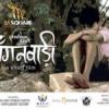 शिक्षा के प्रति जागरूकता फैलाती फिल्म आंगनवाड़ी जनवरी में होगी प्रदर्शित