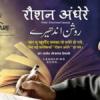 उर्दू में लिखित नाट्य पुस्तक रोशन अन्धेरे का लोकार्पण 7 को